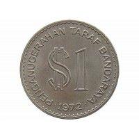 Малайзия 1 ринггит 1972 г. (Куала-Лумпур)