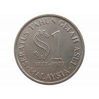 Малайзия 1 ринггит 1977 г. (100 лет производству натурального каучука)