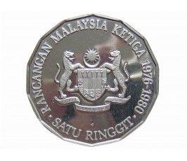 Малайзия 1 ринггит 1980 г. (Третий малазийский пятилетний план)