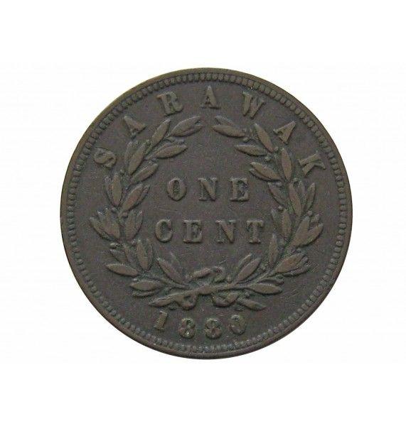 Саравак 1 цент 1880 г.