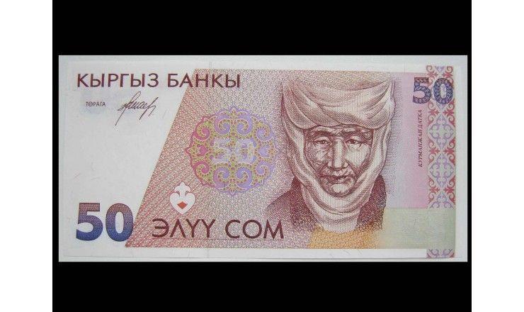 Киргизия 50 сом 1994 г.