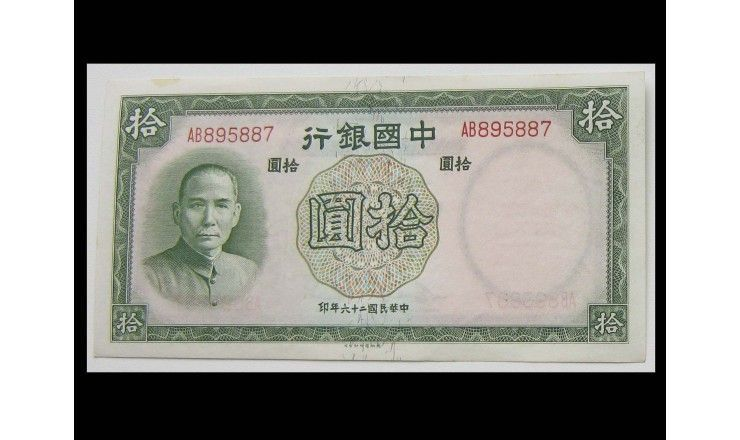 Китай 10 юаней 1937 г.