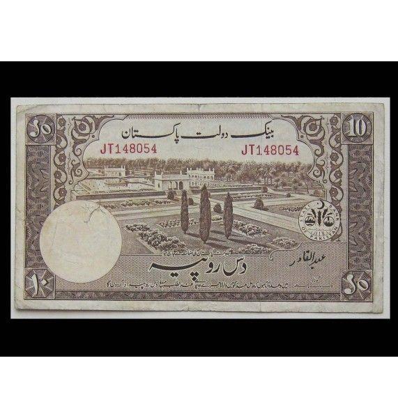 Пакистан 10 рупий 1951 г.