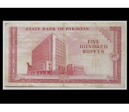 Пакистан 500 рупий 1964 г.