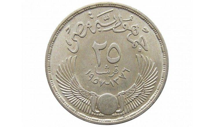 Египет 25 пиастров 1957 г. (Иннаугурация Национального собрания)