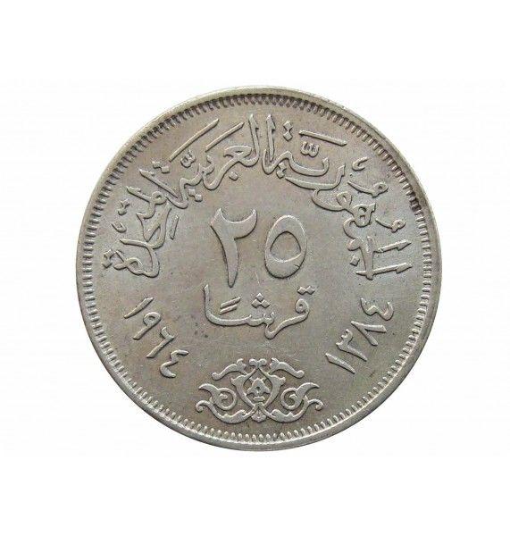 Египет 25 пиастров 1964 г. (Отведение Нила)