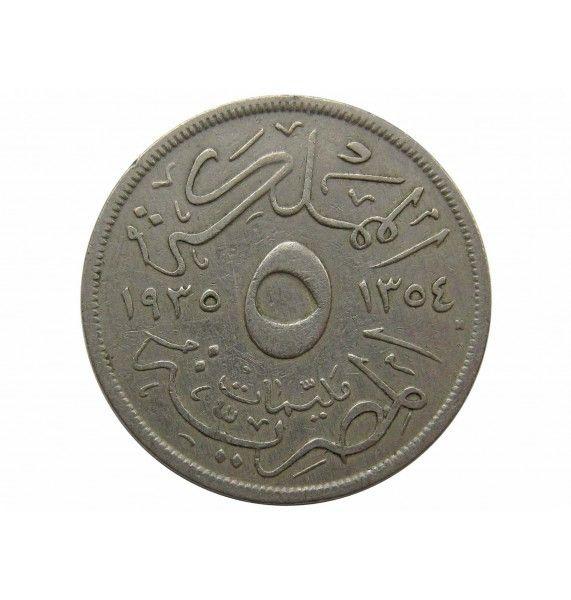 Египет 5 миллим 1935 г.