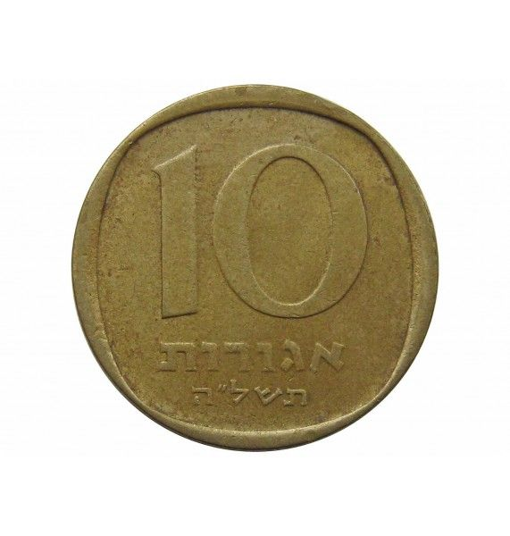 Израиль 10 агорот 1975 г.