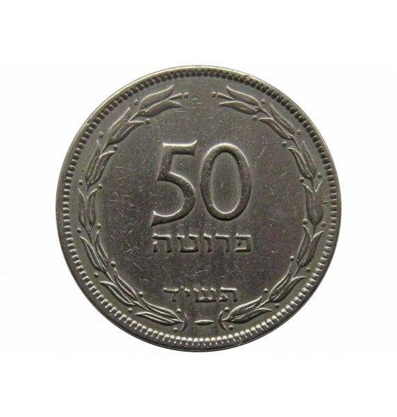 Израиль 50 прут 1954 г.