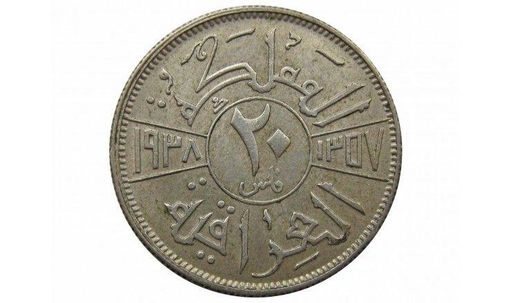 Ирак 20 филсов 1938 г. I