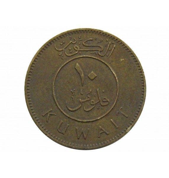 Кувейт 10 филс 1979 г.