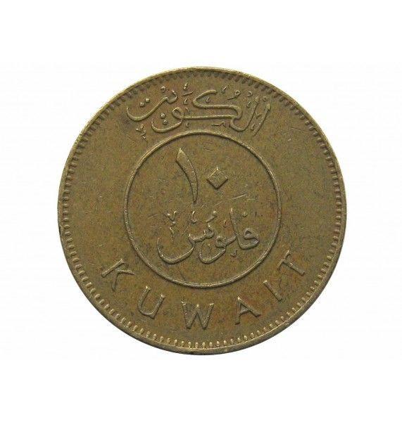 Кувейт 10 филс 1990 г.