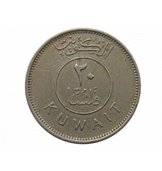 Кувейт 20 филс 1971 г.