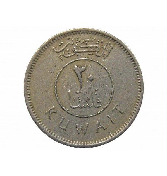 Кувейт 20 филс 1974 г.