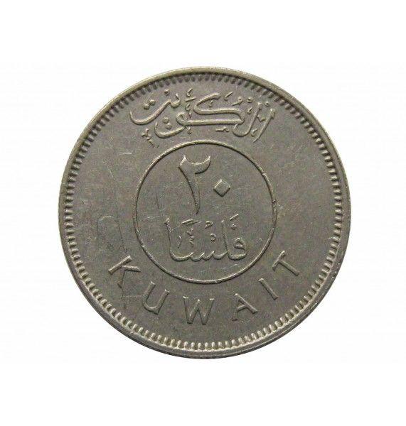 Кувейт 20 филс 1979 г.