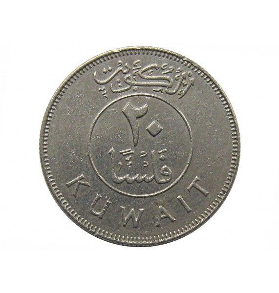 Кувейт 20 филс 1988 г.