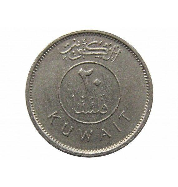 Кувейт 20 филс 1995 г.