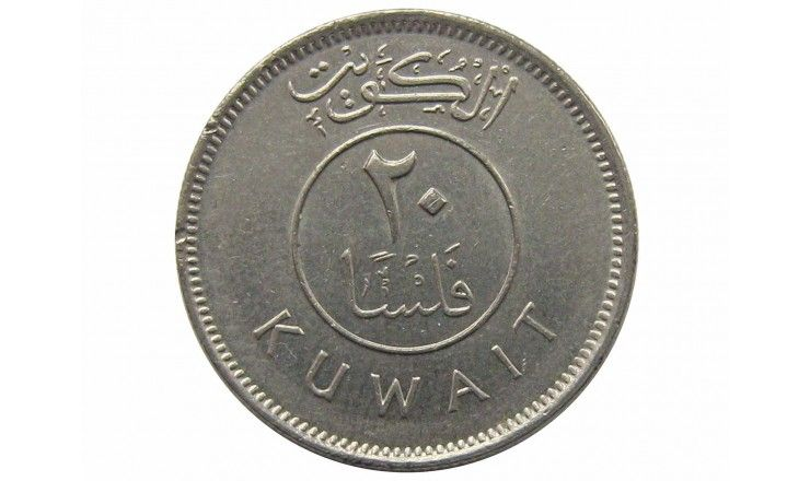 Кувейт 20 филс 1997 г.