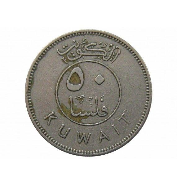 Кувейт 50 филс 1970 г.