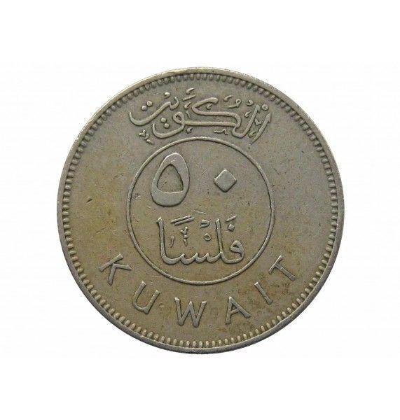 Кувейт 50 филс 1971 г.