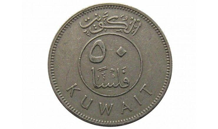 Кувейт 50 филс 1975 г.