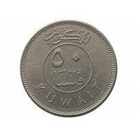 Кувейт 50 филс 1977 г.