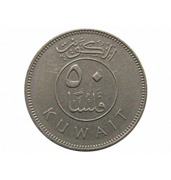 Кувейт 50 филс 1979 г.