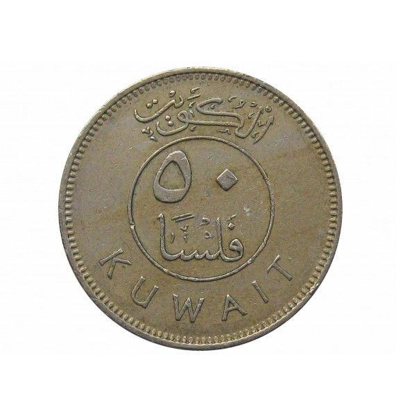 Кувейт 50 филс 1981 г.