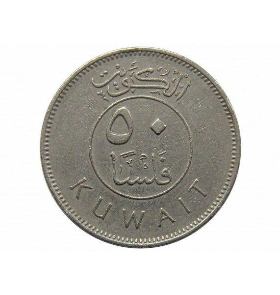 Кувейт 50 филс 1990 г.