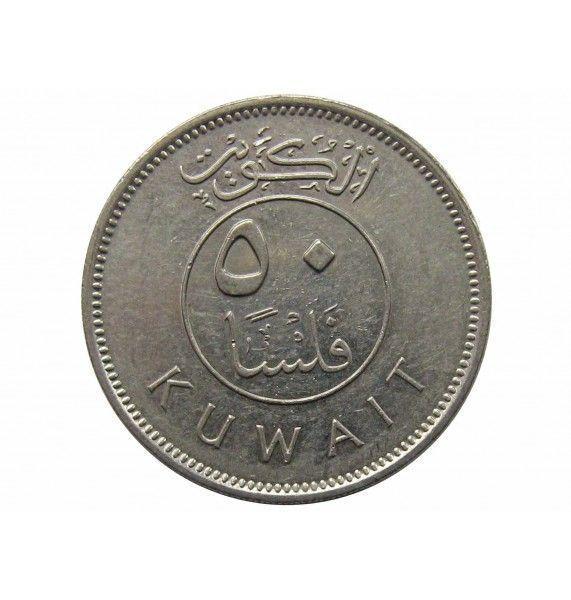 Кувейт 50 филс 1993 г.
