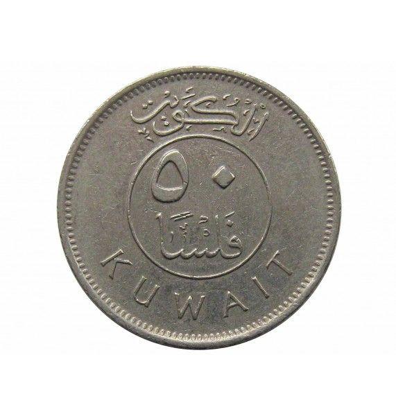 Кувейт 50 филс 1995 г.