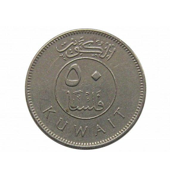 Кувейт 50 филс 1997 г.