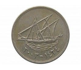 Кувейт 50 филс 2003 г.