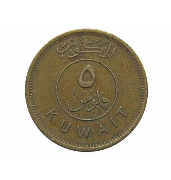 Кувейт 5 филс 1990 г.