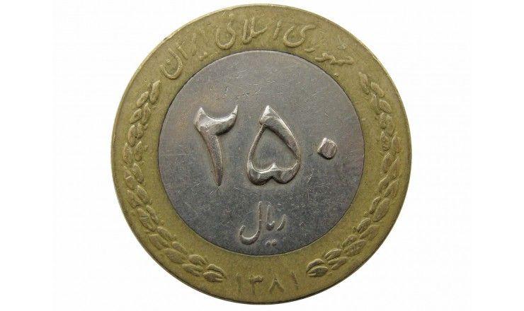 Иран 250 риалов 2002 г.