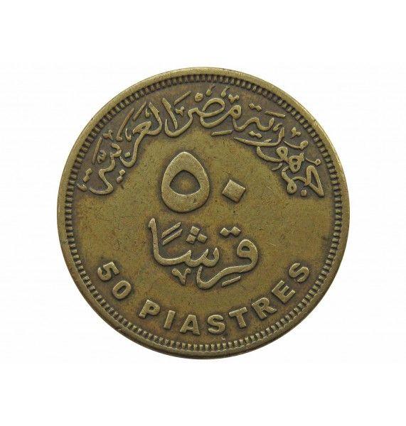 Египет 50 пиастров 2007 г.