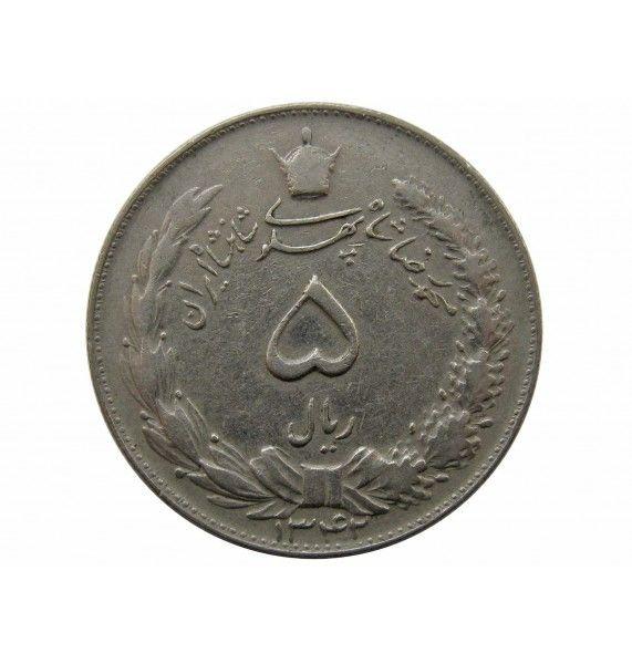 Иран 5 риалов 1963 г.