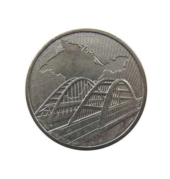 Россия 5 рублей 2019 г. (Крымский мост)
