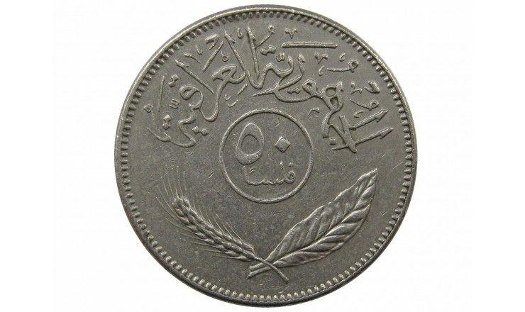 Ирак 50 филсов 1981 г.