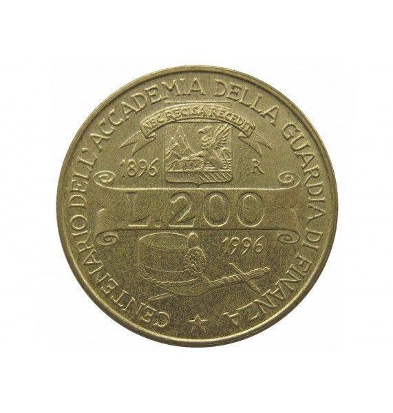Италия 200 лир 1996 г. (100 лет Академии Таможенной Службы)