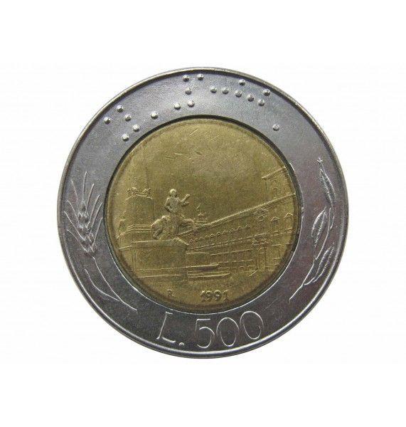Италия 500 лир 1991 г.