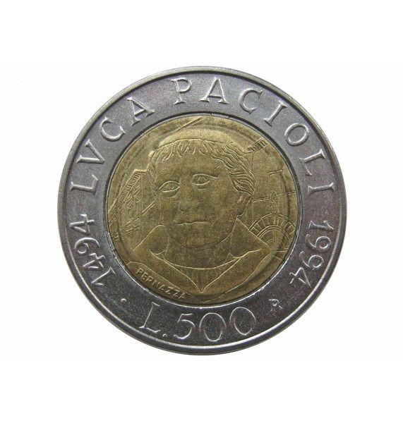 Италия 500 лир 1994 г. (500 лет со дня рождения Луки Пачоли)