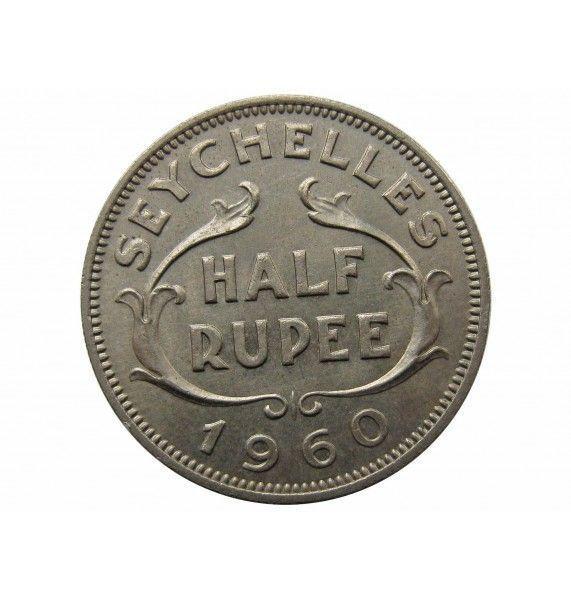Сейшелы 1/2 рупии 1960 г.