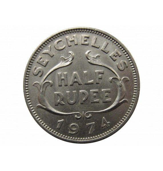 Сейшелы 1/2 рупии 1974 г.
