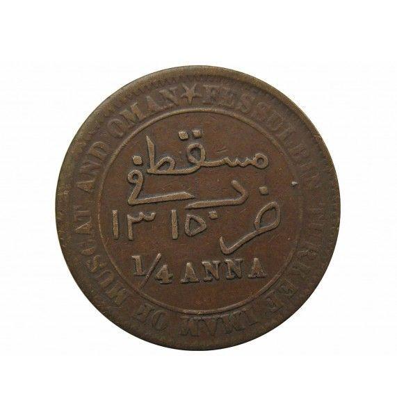 Мускат и Оман 1/4 анны 1897 (1315) г.