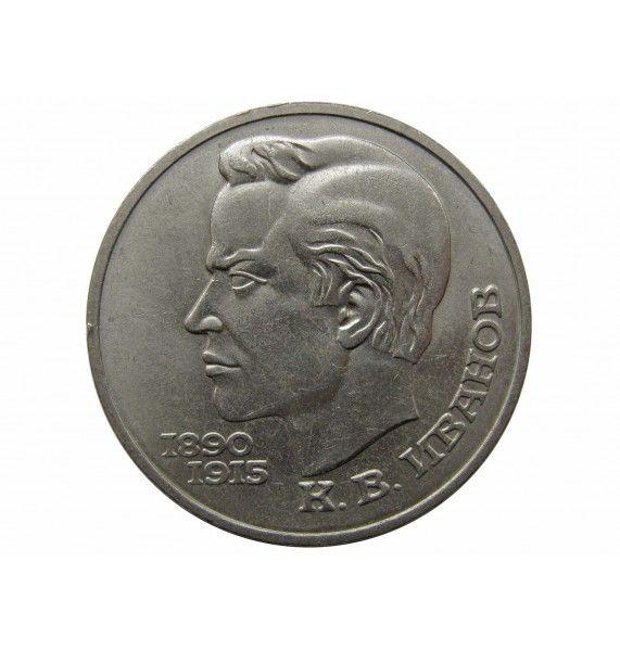 Россия 1 рубль 1991 г. (К.В.Иванов)