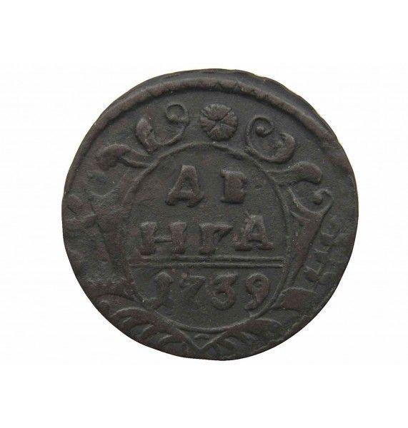 Россия деньга 1739 г.