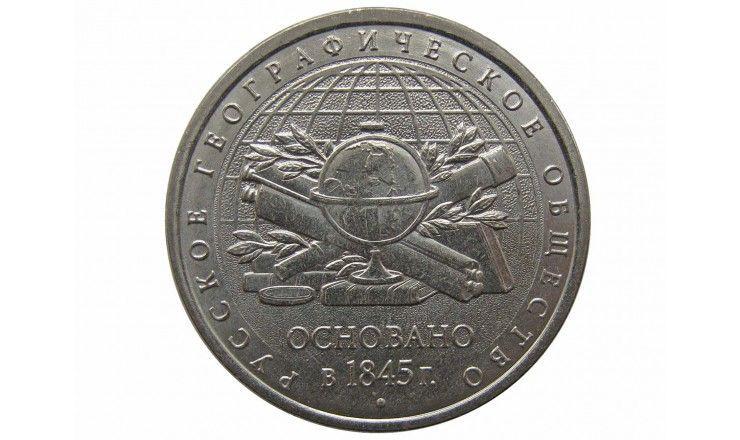 Россия 5 рублей 2015 г. (Русское Географическое Общество)