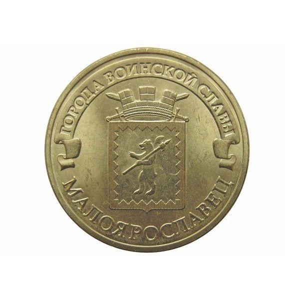 Россия 10 рублей 2015 г. (Малоярославец)
