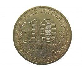 Россия 10 рублей 2015 г. (Хабаровск)